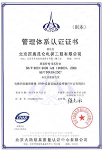 ISO9000 Quality Management System Certification